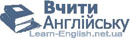 Вчити англійську: Англійська мова онлайн